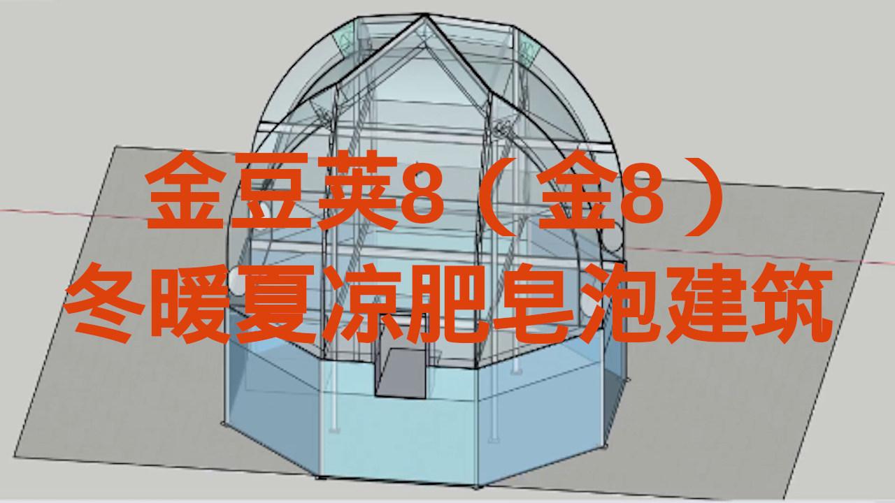金豆莢8冬暖夏涼溫室Sketchup設計,一天搞定!