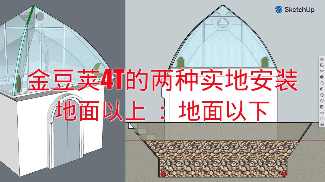 """在我們家後院要建的金豆莢4T:與在地面上的搭建相比,增加了最簡單的""""地熱""""應用"""