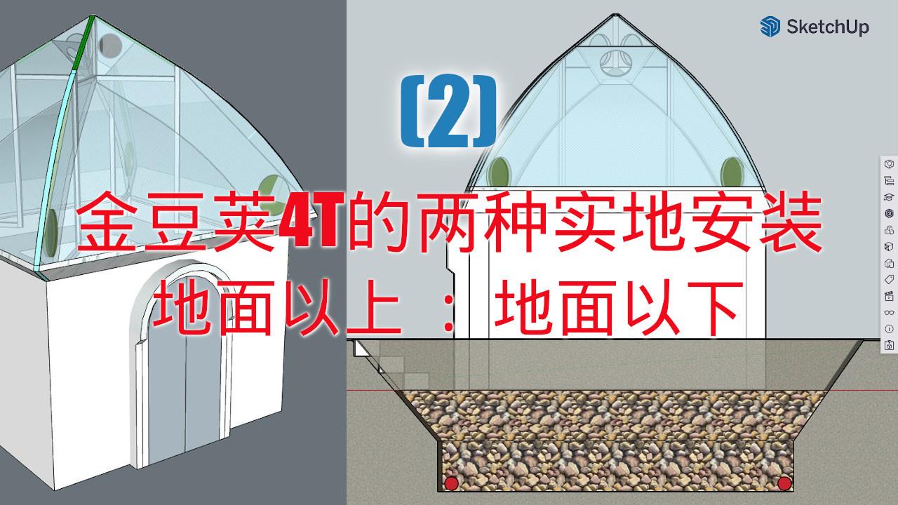 我家後院的金豆莢4T的設計微調:地熱、肥皂泡發生器的擺放、台階兩邊的水泥牆